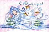 Снегурочка и метелица рядом селятся. Заяц, и птица, и народ веселиться. С новым годом!