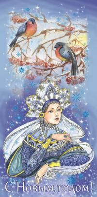 Снегурочка и снегирь поздравляют С Новым годом!