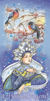Snow Maiden snowstorm Happy new year! bullfinch bird