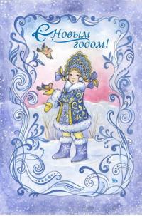 Снегурочка поздравляет С Новым годом! девочка и снегирь