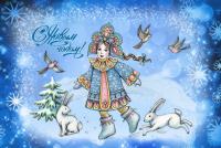 Снегурочка  С Новым годом! девочка снегирь заяц птица