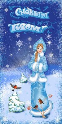 Снегурочка  С Новым годом! снегирь