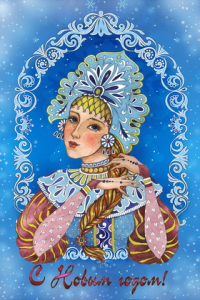 Снегурочка  С Новым годом! красавица