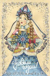 Snow Maiden Happy New Year! beauty 8