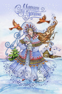 Snow Maiden Happy New Year! hare bird hut