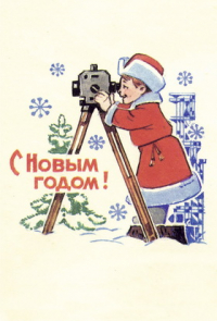 Happy New Year! Boy tachymeter Artist Vladimir Zarubin
