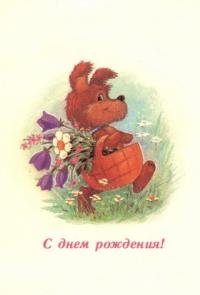 С днем рождения! Пес корзина цветы