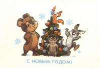 С Новым годом! Медведь белочка белка ёжик заяц ёлка