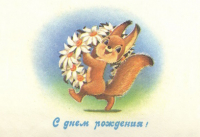 Happy Birthday! Little squirrel with wreath of daisies.