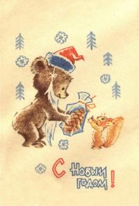 New Year! Bear squirrel