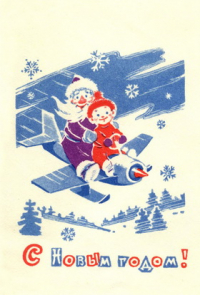 New Year! Santa Claus and boy airplane