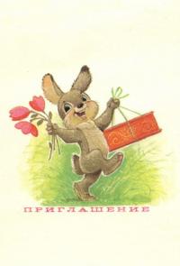 Приглашение. Заяц торт цветы