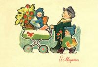 8 марта. Дети папа цветы коляска