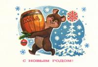 С Новым годом! медведь бочонок мёд