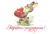 Поздравляем с днём рождения! заяц клубника