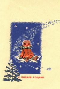С Новым годом! мальчик снежинки