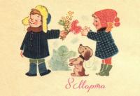 8 марта. Дети. мальчик девочка конфета цветы