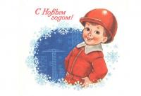 С Новым годом! Мальчик строитель