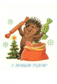С Новым годом! Ёжик конфета