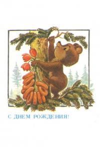 С днём рождения! медведь баранки бублик цветы