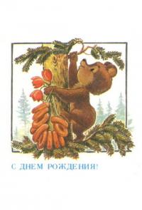 Happy Birthday! bear bagel flowers