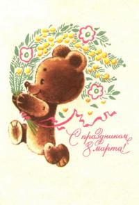 С праздником 8 марта! медведь медвежонок цветы