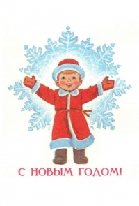 Happy New Year! Boy in Santa Claus costume Snowflake