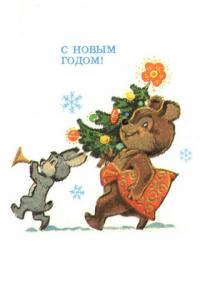 Happy New Year! Hare bear fir tree pipe Zarubin