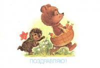 Поздравляю! Ежик медведь корзина морковь цветок