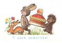 С днём рождения! заяц ежик белка торт цветы