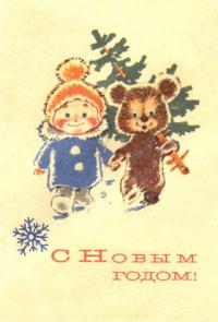 С Новым годом! мальчик медвежонок медведь елка