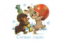 С Новым годом! Заяц ежик конфета елочный шар