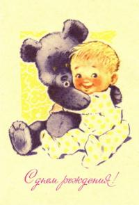 Happy Birthday! children boy bear