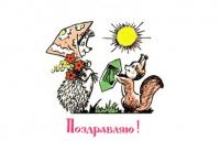 Congratulations! Hedgehog squirrel candy