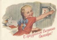 С праздником Великого Октября! Девочка календарь зайчик игрушка