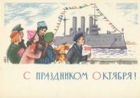 С праздником Октября! Дети мальчик девочка крейсер Аврора