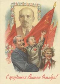 Happy October Revolution! Girl boy grandpa. Vladimir Lenin