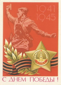 Happy Victory Day! 1941 1945 Commander of the Order of Glory
