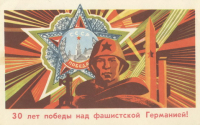30 лет победы над фашистской Германией! Солдат