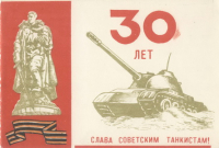 30 years. Glory to the Soviet tank crews! Tank Russian soldier child