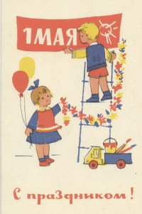 May 1 Happy holiday! Kids boy girl