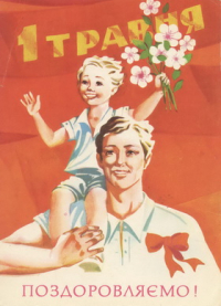 1 травня 1 мая мальчик папа цветы Поздравляем!