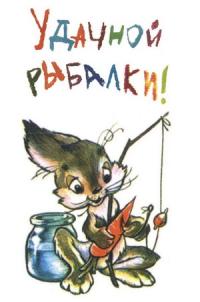 Удачной рыбалки! Заяц рыбак