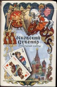 Moscow souvenir No. 007 725