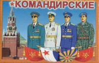 Командирские