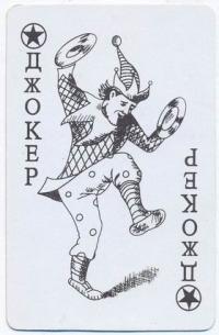 Playing cards Satin KYLIN NO: 9810