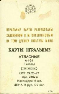 Майя Виктора Свешникова