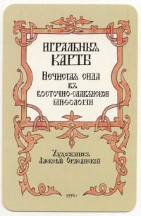 Unsavory characters in russian mythology and folk tales  East Slavic mythology № 1