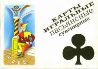 Пасьянсные игральные карты 2 колоды по 54 карты
