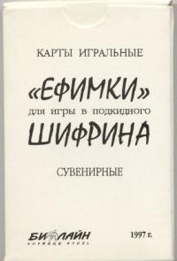 Efimki